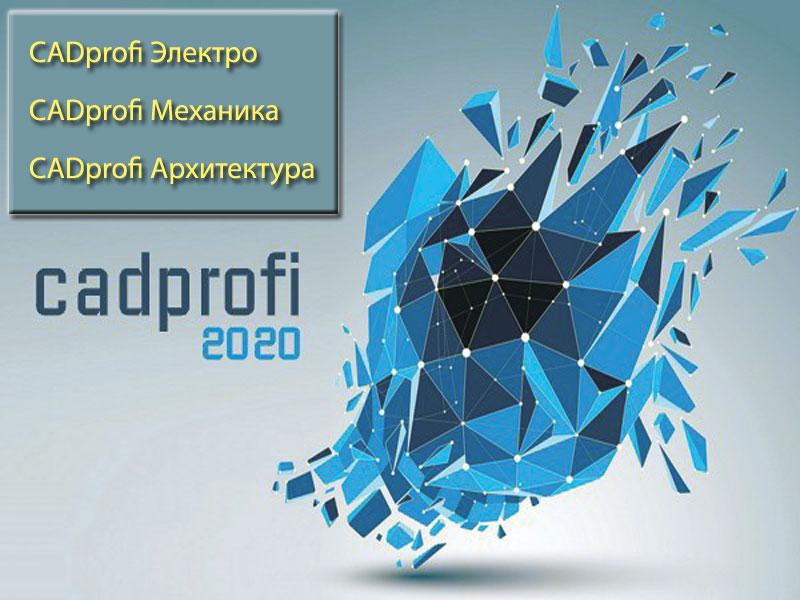 CADprofi® – специальная цена только до 31.03.2020!