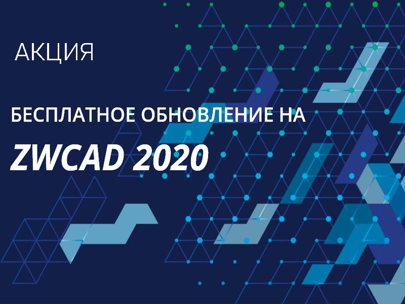 ZWCAD 2020 - бесплатное обновление