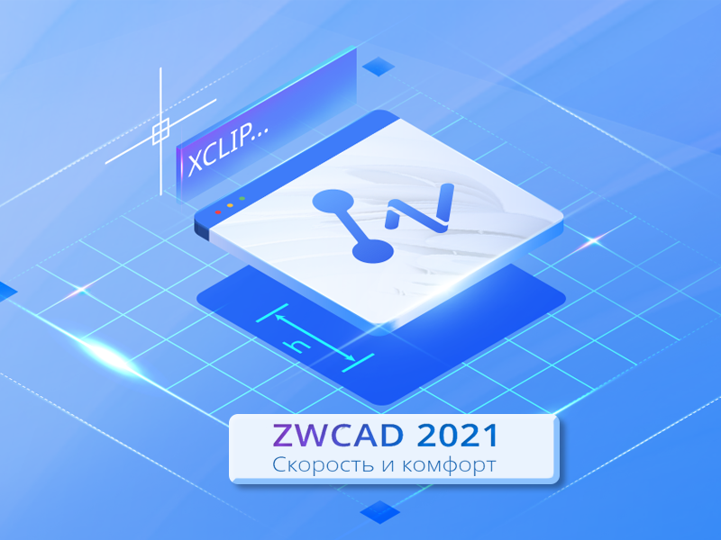 Мировой старт продаж новой версии ZWCAD 2021!
