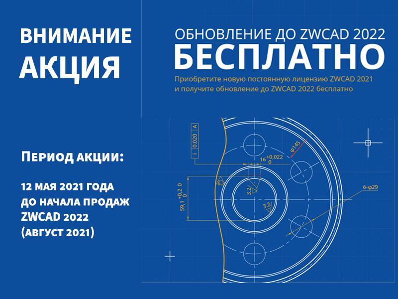 Бесплатное обновление до версии ZWCAD 2022