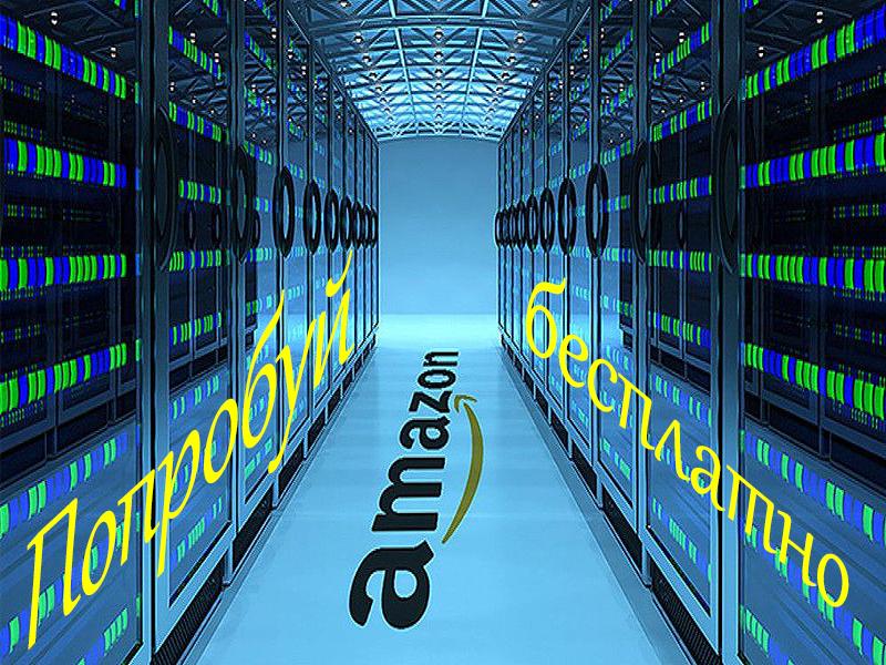 Облачное хранилище AMAZON – попробуй бесплатно!